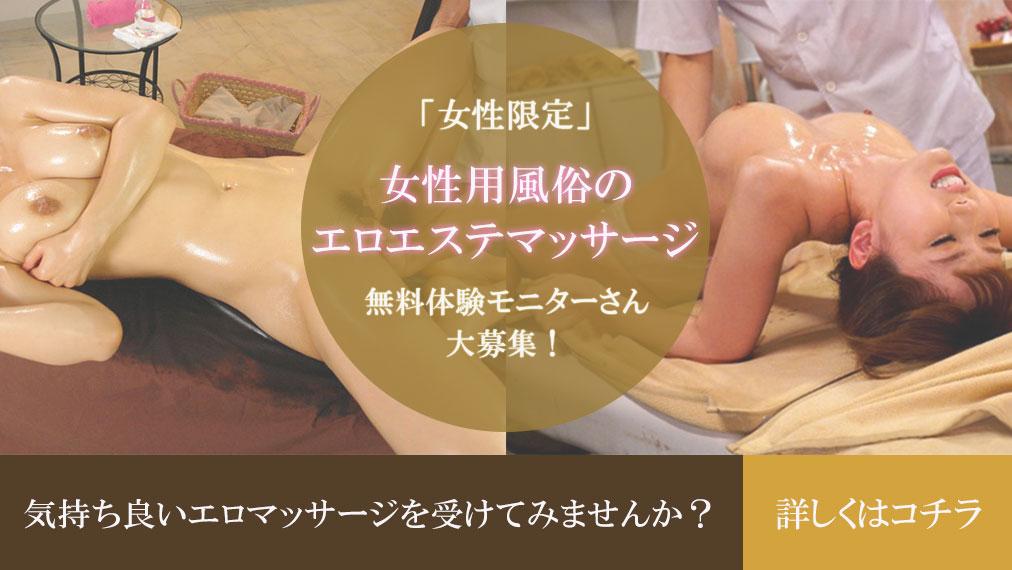 女性用風俗のエロエステマッサージ無料体験モニター募集中